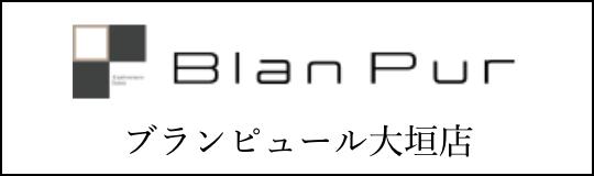 ブランピュール大垣店